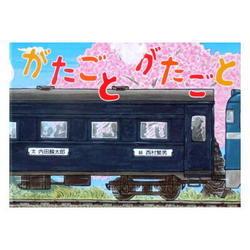 [日本絵本賞][よい絵本]愉快な想像力広がる電車絵本!「がたごとがたごと」内田麟太郎&西村繁男