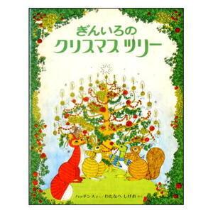 【クリスマス絵本/絶版】パット・ハッチンス「ぎんいろのクリスマスツリー」