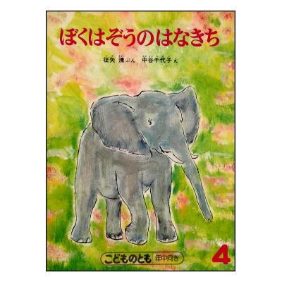 ★入手困難★1989年初版本 中谷千代子「ぼくはぞうのはなきち こどものとも年中向き」