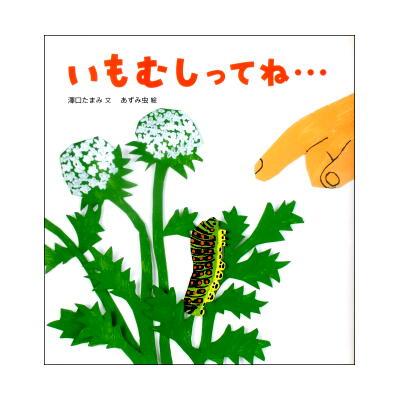 福音館書店の科学おはなし絵本「いもむしってね…」澤口たまみ/あずみ虫