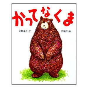 【絶版絵本】佐野洋子+広瀬弦の親子合作絵本「かってなくま」
