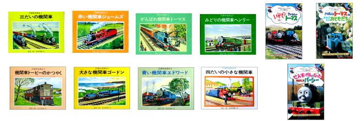 「汽車のえほん」「1990年代きかんしゃトーマスアニメ絵本」