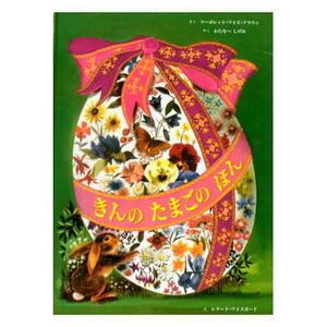 【可愛くて美しい翻訳絵本】マーガレット・ワイズ・ブラウン&レナード・ワイスガード&わたなべしげお「きんのたまごのほん」