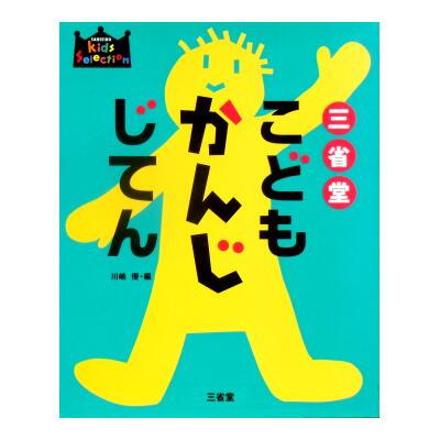 1・2・3年生の学習漢字[440字]★楽しいカラーイラスト満載!★「三省堂こどもかんじじてん」