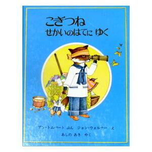 【1979年初版本】ほるぷ出版/版「こぎつねせかいのはてにゆく」ジョン・ウォルナー=絵