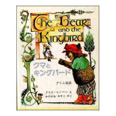 【絶版・翻訳絵本】「クマとキングバード」グリム童話/クリス・コノバー/ほるぷ出版
