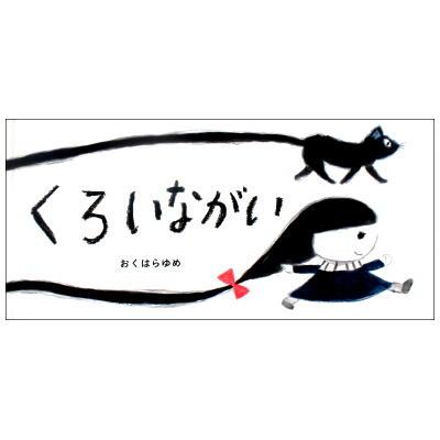 ★美本・ほぼ未読★「くろいながい」おくはらゆめ