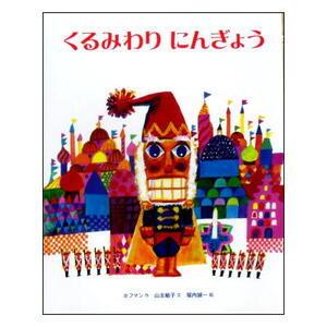 【☆彡クリスマス絵本】堀内誠一の絵で、ホフマンの「くるみわりにんぎょう」