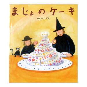 【ハロウィン🎃におすすめ】【絶版絵本】「まじょのケーキ」たむらしげる