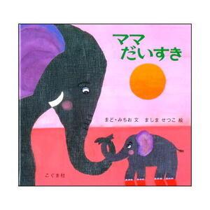 【美本絵本】動物親子絵本♥まどみちお+ましませつこ「ママだいすき」