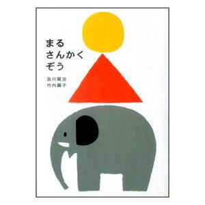 【赤ちゃん絵本】及川賢治・竹内繭子(100%ORANGE)さんの赤ちゃんことば絵本「まるさんかくぞう」
