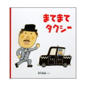 【愉快な絵本】「まてまてタクシー」西村敏雄/年少版こどものともハードカバー特製絵本「幼児絵本シリーズ」