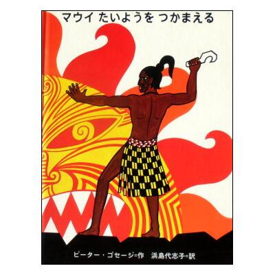 【絶版絵本】ニュージーランド マオリの伝説絵本「マウイたいようをつかまえる」