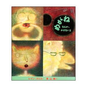【新品バーゲンブック】想像力ひろがる、レイン・スミスの絵本「めがねなんか、かけないよ」
