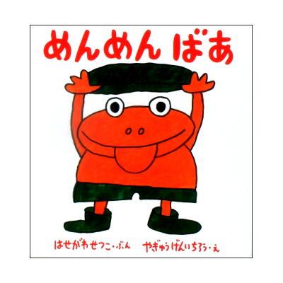 福音館あかちゃんの絵本/長谷川摂子・柳生弦一郎「めんめんばあ」