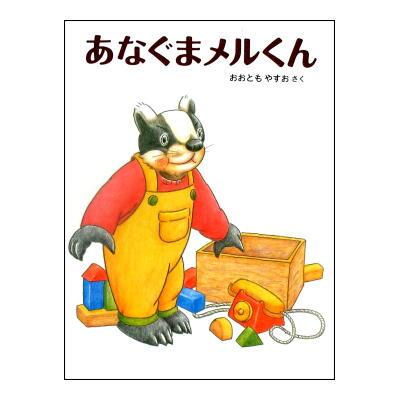 【絶版絵本】3歳から絵本・おおともやすお「あなぐまメルくん」福音館書店