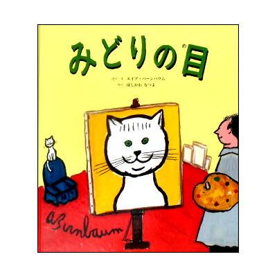 癒しの猫絵本「みどりの目」