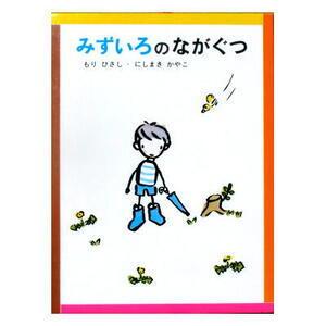 【絶版絵本】「みずいろのながぐつ」もりひさし・にしまきかこや
