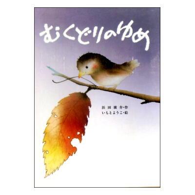 1991年白泉社版初版本・大人になっても忘れたくない名作絵本「むくどりのゆめ」いもとようこ