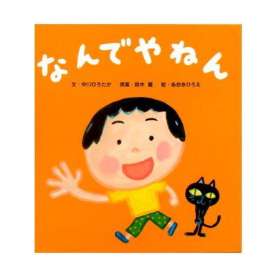 ♪ユーモア絵本♪中川ひろたか・鈴木翼、あおきひろえ「なんでやねん」