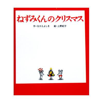 ☆彡クリスマス絵本「ねずみくんのクリスマス」なかえよしを・上野紀子