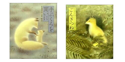 「ごんぎつね」「手ぶくろを買いに」日本の童話名作選/新美南吉・黒井健吉 偕成社