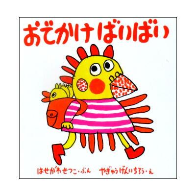 福音館あかちゃんの絵本「おでかけばいばい」長谷川摂子・柳生弦一郎