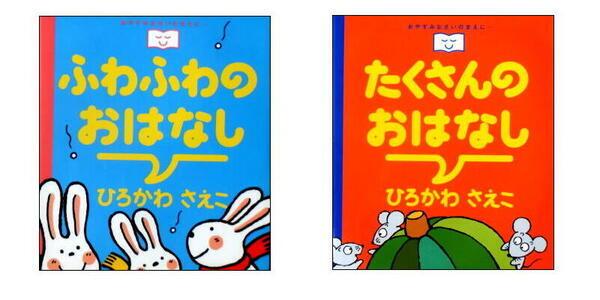 【新品同様絵本】2-3歳さんからおすすめ♪ひろかわさえこ「おやすみなさいのまえに…」シリーズ2冊