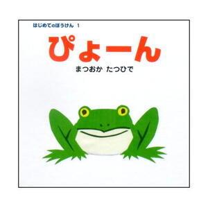 【0,1,2歳さんむけ絵本・美本絵本】松岡達英さんのはじめての科学絵本「ぴょーん」、動物がジャンプします!