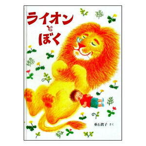 【絶版絵本・初版本】ライオンとぼくの友だち絵本、垂石眞子「ライオンとぼく」
