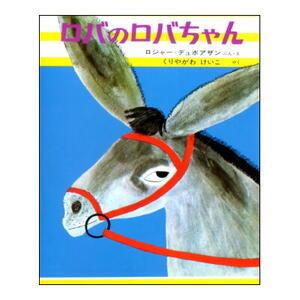 【新品バーゲンブック】牛も出てくる!ロジャー・デュボアザン「ロバのロバちゃん」