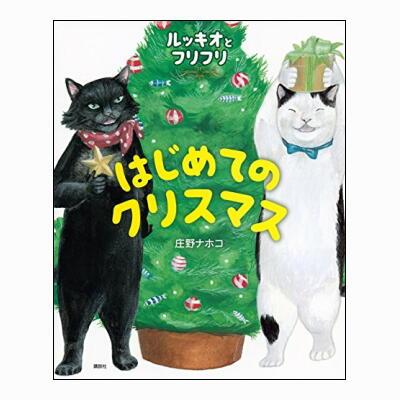 庄野ナホコ「ルッキオとフリフリ はじめてのクリスマス」