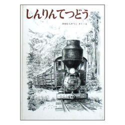 ★絶版★ハードカバー特製版「しんりんてつどう」 ※鉄道遺産、懐かしい鉄道車両※