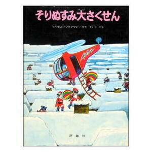 【☆彡クリスマス絵本・絶版】大どろぼうのクリスマス!マイケル・フォアマン「そりぬすみ大おおさくせん」