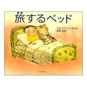 【人気絵本】ジョン・バーニンガム「旅するベッド」