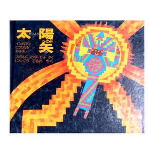 【人気絵本・再入荷】希望に満ちた太陽神の話「太陽へとぶ矢 インディアンにつたわるおはなし」