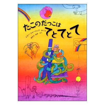 ★絶版★レミー・シャーリップのユニークな絵本「たこのだっこはてとてとて」