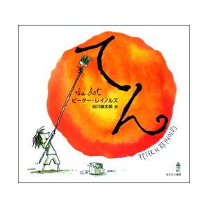 【人気絵本】小さな点が少女に勇気を! ピーター・レイノルズ「てん」