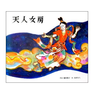 七夕の絵本「天人女房」稲田和子/太田大八