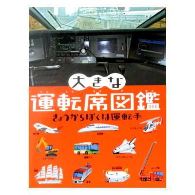【乗り物図鑑絵本】元浦年康・写真「大きな運転席図鑑 きょうからぼくは運転手」