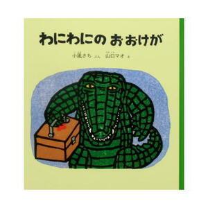 【人気絵本】「年少版こどものとも」傑作絵本ハードカバー版「わにわにのおおけが」小風さち/山口マオ