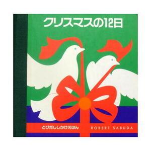 【☆彡クリスマス絵本・とびだす絵本】ロバート・サブダ「クリスマスの12日 とびだししかけえほん」