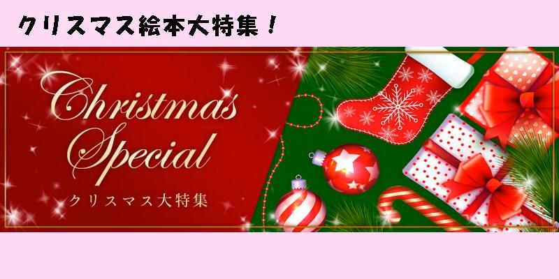 クリスマス絵本