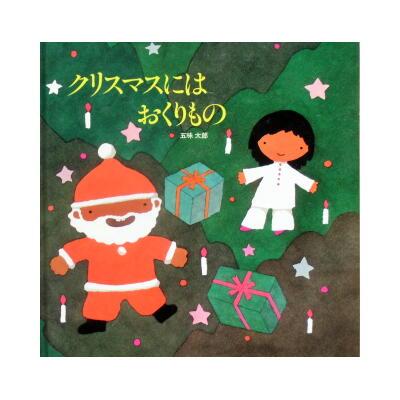 五味太郎クリスマス絵本「クリスマスにはおくりもの」