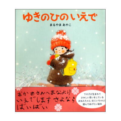 ★美本・ほぼ未読・帯付き★「ゆきのひのいえで」まるやまあやこ☆ポストカード2枚付き!