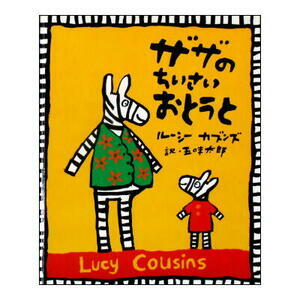 【絶版絵本・1996年初版本】ルーシー・カズンズ「ザザのちいさいおとうと」