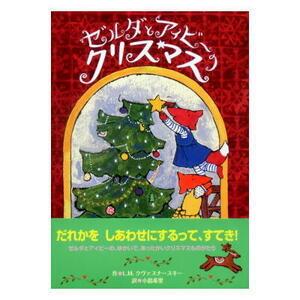【☆彡クリスマス絵童話・絶版】仲良し姉妹のクリスマス「ゼルダとアイビーのクリスマス」