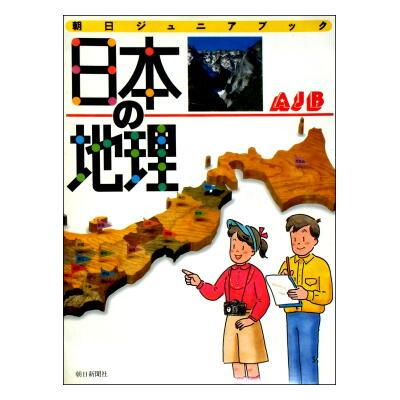 画像1: 日本の地理 朝日ジュニアブック ★3Dめがね付(紙製)★1988年版 (1)