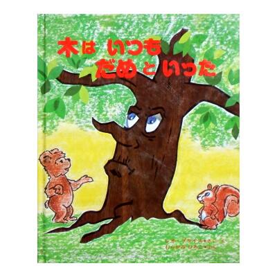 画像1: 木はいつもだめといった (1)