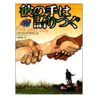 画像1: 彼の手は語りつぐ ★パトリシア・ポラッコ★ (1)